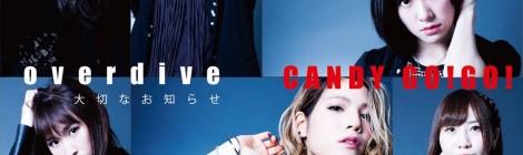 「この場所から輝き続けてるよ」。アイドロックを掲げるCANDY GO!GO!のメジャーデビューシングル『overdrive/大切なお知らせ』がオリコンのシングルチャートで8位を獲得!!