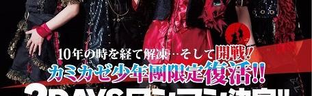 エルムのジキル、Mix Speaker's,Inc.のkeiji/Sが在籍していたバンド「カミカゼ少年團」、10年振りに期間限定復活を発表!!。2 DAYS LIVEを開催!!集え、あの頃のKAMIKAZE BOYZ/GIRLZよ!!