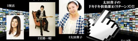 『魔法の天使クリィミーマミ』の声優/シンガー太田貴子と『キャプテン翼J』や『桃太郎伝説&電鉄シリーズ』の楽曲制作を手がけてきたプロデューサー/作曲家/ギタリストの宮路一昭がタッグを組み、オリジナルCD制作のためクラウドファンディングに挑戦