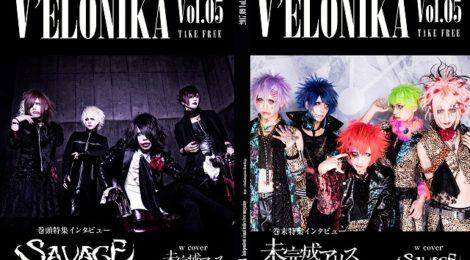 フリーペーパー「V'ELONIKA」最新号、9月7日より配布開始。表紙/裏表紙は、SAVAGE/未完成アリス!!