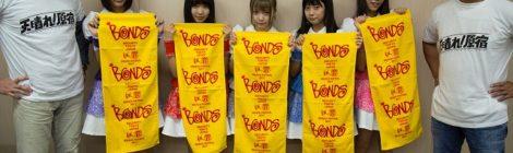 天晴れ!原宿×BONDS対談!天晴れ!原宿のライブの最終目標は、BONDSさんを卒業すること!!