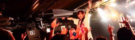 心の中にどれたけ大切な場所を作れるか。それを愛沢絢夏はワンマン公演を通して教えてくれた。