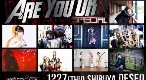 「愛沢絢夏を知らないと今や時代遅れだよ」と言われる存在になりたいですからね。愛沢絢夏、12月27日に渋谷DESEOで主催イベント「Are You OK? Special」を開催。最新シングルも会場先行発売!!