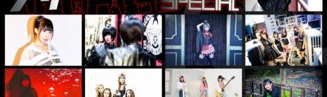 バンドもソロシンガーもアイドルもまとめて楽しんじゃえ!! シンガー愛沢絢夏の主催イベント「Are You OK? Special」、12月27日に渋谷DESEOで開催!! 最新シングルも先行発売!!