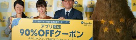 日本人はもっと有給休暇を積極的に取ろう。エクスペディア「有給休暇・国際比較調査2018」調査結果発表会レポート!!