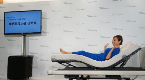 高橋真麻さん、「パラマウントベッド睡眠角度大使」に任命される。~「パラマウントベッド睡眠角度大使任命式」レポート~