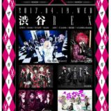 ヴィジュアル系バンド御用達。「世界で1着のオーダーメイドコスチューム」を制作する「DRESS en DORIS」、東京進出に伴い初のライブイベントを開催!!