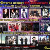 YURAサマプロジェクトを運営中!「@works project」が、豪華な曲者バンド/アーティストたちを集結させた3日間に渡るイベント「@works project 6th anniversary 3days」を2月11日-13日に開催。