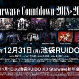 Starwave Records恒例の「カウントダウンライブ」と「新年会」。今年のメンツと内容は…。