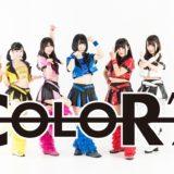 カラーギャングアイドルCOLOR'z、これからアイドル界をのっとります!!